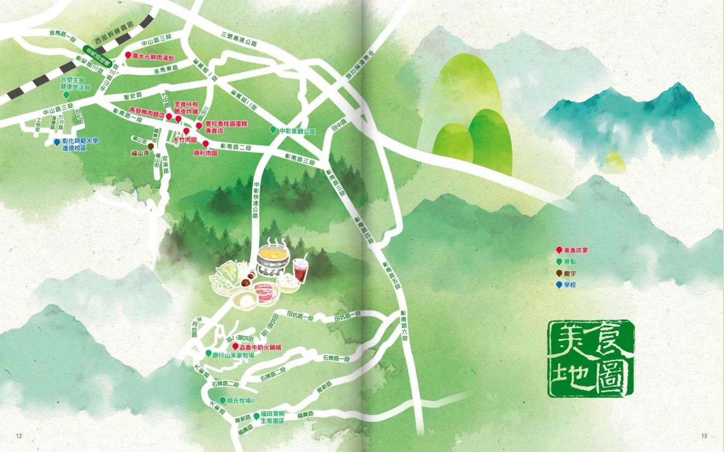 東區美食地圖